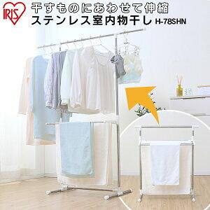 物干し 室内 物干しスタンド 室内干し 部屋干し 室内物干し 簡単組み立てステンレス室内物干し H-78SH送料無料 タオル タオル掛け 物干し台 折りたたみ コンパクト アイリスオーヤマ Tシャツ