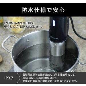 低温調理器ブラックLTC-01送料無料調理機低温調理ていおんちょうり本格調理レシピブック付き低温ていおんじっくり調理キッチン家電調理機アイリスオーヤマ