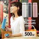 [イチオシITEM★]水筒 500ml マグボトル 保温 保冷 ステンレスケータイボトル スクリュー SB-S500 全4色 ステンレス …