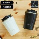 タンブラー 保温 保冷 蓋付き 送料無料 おしゃれ ふた付き 350ml ステンレス マグボトル 真空断熱 水筒 コーヒー ステ…