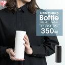 水筒 350ml 保温 保冷 保温保冷 ミニサイズ おしゃれ マグボトル ステンレスボトル SB-Q350ステンレス レジャー お弁…
