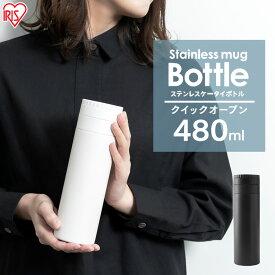 水筒 保温 直飲み 480ml 保冷 ステンレスボトル SB-Q480 マットブラック マットホワイトあす楽 送料無料 ケータイボトル ステンレス レジャー お弁当 水分補給 マグ ボトル マグボトル ランチ クイックオープン アイリスオーヤマ