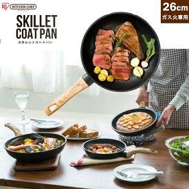 スキレットコートパン 26cm ブラック SKL-26GS すきれっと スキレットパン アルミ 軽い かるい おしゃれ インスタ フッ素コーティング キャンプ アウトドア フライパン アイリスオーヤマ