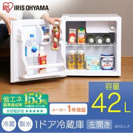 ミニ 冷蔵庫 ノンフロン冷蔵庫 1ドア 42L(右) ホワイト AF42-WP NRSD-4A-B あす楽新生活 冷蔵庫 れいぞうこ 料理 調理 一人暮らし 家電 冷蔵 保存 白物 単身 コンパクト キッチン 台所 リビング アイリスオーヤマ 東京ゼロエミ対象[tax]