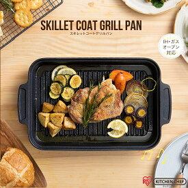 グリルパン アイリスオーヤマ スキレット 蓋 付き コートグリルパン SKL-Gグリル スキレットパン スキレット IH IH対応 オーブン ロースター フタ付き 魚焼き グリル 焼き肉