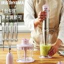 ハンドミキサー 電動 送料無料 ミキサー アイリスオーヤマ ハンドブレンダー ブレンダー 離乳食 セット HBL-200 送料…