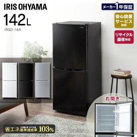 [22日エントリーでP2倍★]冷蔵庫 小型 2ドア 142L 右開き 一人暮らし送料無料 2ドア冷凍冷蔵庫 アイリスオーヤマ ボトムフリーザー 大容量 単身 省エネ IRSD-14A-W IRSD-14A-B IRSD-14A-S ホワイト ブラック シルバー【東京ゼロエミポイント対象】
