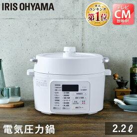 圧力鍋 電気 アイリスオーヤマ 2.2L 圧力鍋 電気 ホワイト PC-MA2-W炊飯器 保温 送料無料 なべ 電気鍋 一人暮らし 簡単 使いやすい 電気圧力なべ 低温調理 レシピ 炊飯器 [jtn]