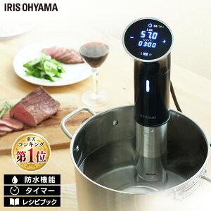 調理機低温調理ていおんちょうり本格調理レシピブック付き低温ていおんじっくり調理キッチン家電調理機低温調理器ブラックLTC-01アイリスオーヤマ