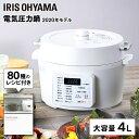≪最安値挑戦★≫圧力鍋 電気 アイリスオーヤマ 4L ホワイト PC-MA4-W ホワイト送料無料 シンプル 簡単料理 お手入れ…
