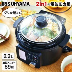 圧力鍋 電気 アイリスオーヤマ 2.2L 圧力鍋 電気 PMPC-MA2保温 送料無料 なべ 電気鍋 一人暮らし 簡単 使いやすい 電気圧力なべ レシピ 炊飯器