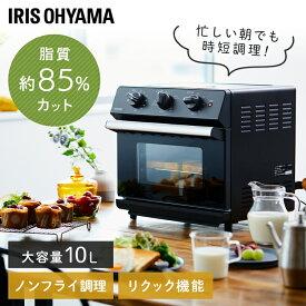 オーブントースター おしゃれ オーブン ノンフライオーブン ノンフライヤー リニューアル FVX-D14A-B ブラック送料無料 熱風 揚げ物 調理 家電 キッチン 脂質オフ カロリーオフ 脂質カット カロリーカット アイリスオーヤマ