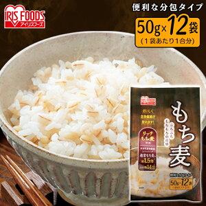 もち麦 600g(50g×12袋) スーパーフード もちむぎ食物繊維 雑穀 穀物 リッチもち麦 アイリスフーズ