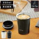 タンブラー おしゃれ 保温 保冷 蓋付き 350ml タンブラー コーヒー送料無料 ステンレス マグボトル 真空断熱 水筒 ア…