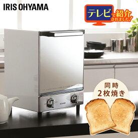 トースター 2枚 オーブントースター 縦型 おしゃれ アイリスオーヤマ ミラー MOT-012送料無料 1000W トースト パン ミラーガラス ミラー調 ミラーオーブントースター オーブン 二段 2段 タイマー 調理家電 新生活