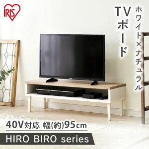 テレビ台 テレビ棚 AVボード ウッドAVボード WAB-950 ウォームホワイト/ライトナチュラル送料無料 テレビ テレビボード ウッド ナチュラル 木目 一人暮らし アイリスオーヤマ ローボード 木製