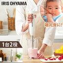 [5%OFFクーポン配布中]ブレンダー 離乳食 ハンドブレンダー アイリスオーヤマ 3点セット ホワイト IHB-NSC501-W ブレ…
