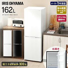 冷蔵庫 大型 2ドア 162L アイリスオーヤマ冷蔵庫 ひとり暮らし スリム 大容量 右開き 省エネ 節電 二人暮らし 一人暮らし ノンフロン冷蔵庫 新生活 冷凍冷蔵庫 単身 おしゃれ 設置対応可能 ホワイト ブラック IRSE-16A-B/AF162L-W