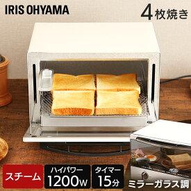 トースター 4枚 おしゃれ オーブントースター 送料無料 SOT-012-Wアイリスオーヤマ 新生活 トースター スチーム オーブン トースト クロワッサン 1200W 高火力 タイマー パン 朝食 調理家電 4枚焼き キッチン用品