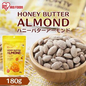 ハニーバターアーモンド180g アーモンド ハニー バター はちみつ ハチミツ 蜂蜜 ナッツ おやつ おつまみ アイリスフーズ