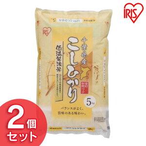 [15日限定★P2倍]アイリスの低温製法米 千葉県産こしひかり 10kg(5kg×2) アイリスオーヤマ