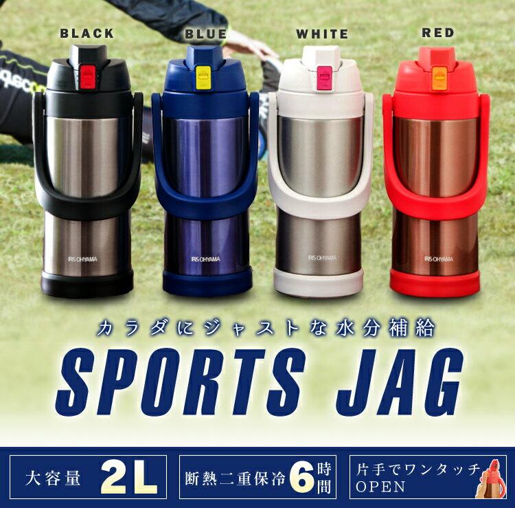 スポーツボトル SSJ-2000送料無料 水筒 スポーツジャグ 2L 2リットル 大容量 直飲み お手入れ 簡単 ブラック ブルー アイリスオーヤマ アイリス スポーツ 運動 水分補給 ボトル おしゃれ あす楽対応