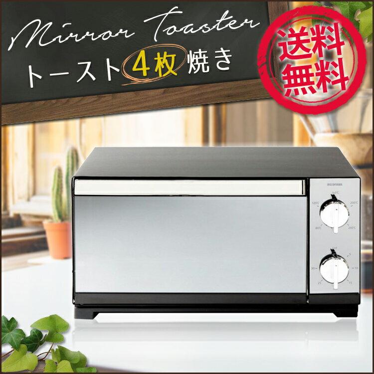 4枚焼き ミラー調オーブントースター POT-413-B送料無料 トースター アイリスオーヤマ オーブン トースター オーブントースター ミラー ミラーガラス 四枚 4枚 温度調節 新生活 家電 モダン シック 広い おしゃれ
