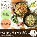 【フライパン,IH対応,炒め鍋】