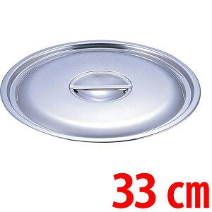 SAパワー・デンジ用鍋蓋ANB303333cm用【TC】