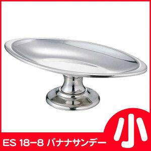 ES 18-8バナナサンデー PBN02003 小 【TC】【en】【楽ギフ_包装】