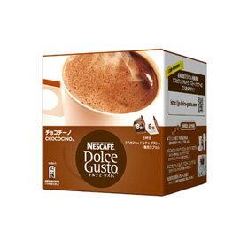 【送料無料】ネスカフェ ドルチェグスト専用カプセル チョコチーノ(16個入・8杯分) CCN16001【D】