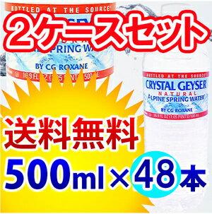 クリスタルガイザー 500mL×24本入送料無料 飲料水 水 軟水 2ケースセット 48本入り ◆2