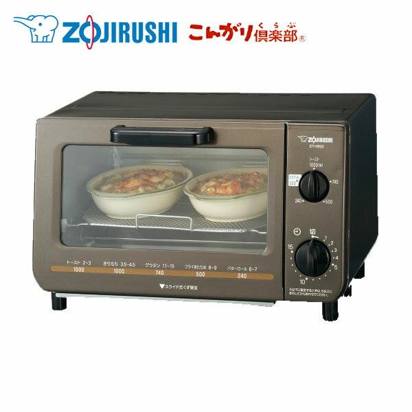 【送料無料】象印-ZOJIRUSHI- オーブントースターETVB22-TM 【焼き トースター 調理家電 トースト 焼き料理]【D】