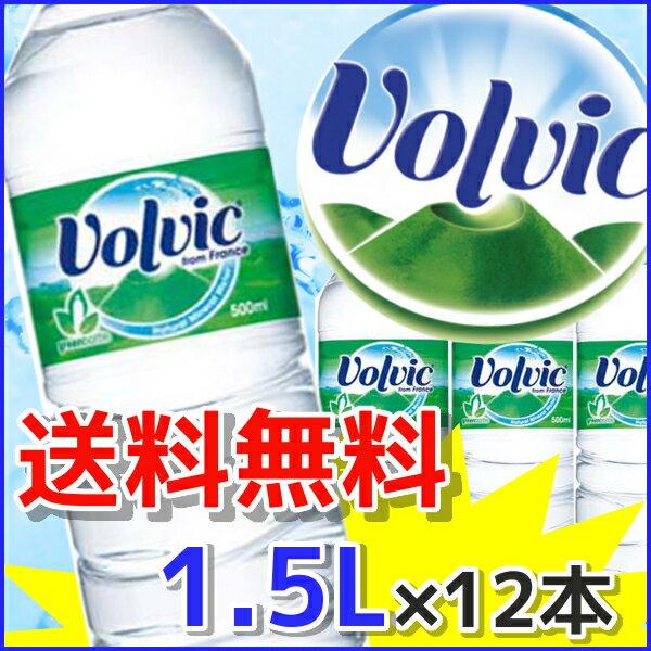ボルヴィック 1.5L×12本入り【D】【楽ギフ_包装】【RCP】