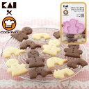 クッキー型 抜型 抜き型 貝印 一度にたくさん抜けるかわいいクッキー型 ひと・ゾウ・ウサギ 000DL8002【D】 お菓子作…