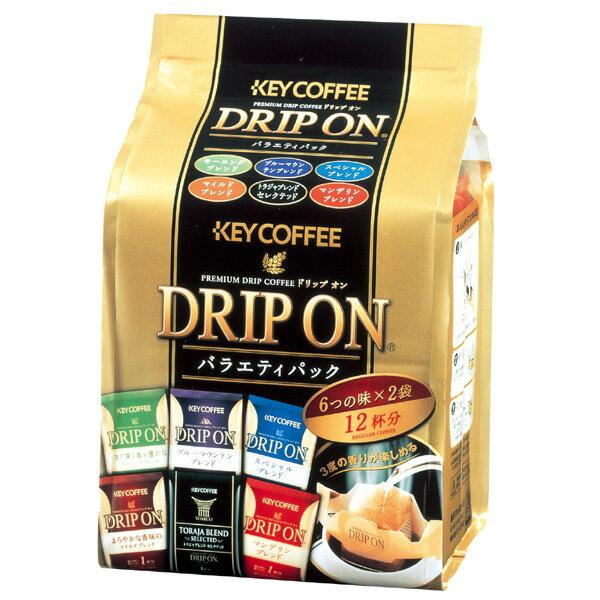 [スマホ限定エントリーでポイント10倍]【325957】キーコーヒー ドリツプオン バラエティパック 6種×各2袋【TC】【楽ギフ_包装】【RCP】