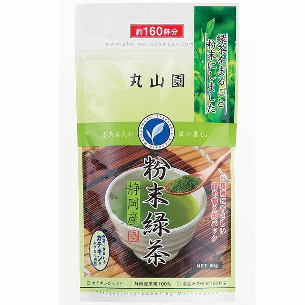 [スマホ限定エントリーでポイント10倍]【257695】丸山園 粉末緑茶 詰替え用 80g【TC】【楽ギフ_包装】【RCP】