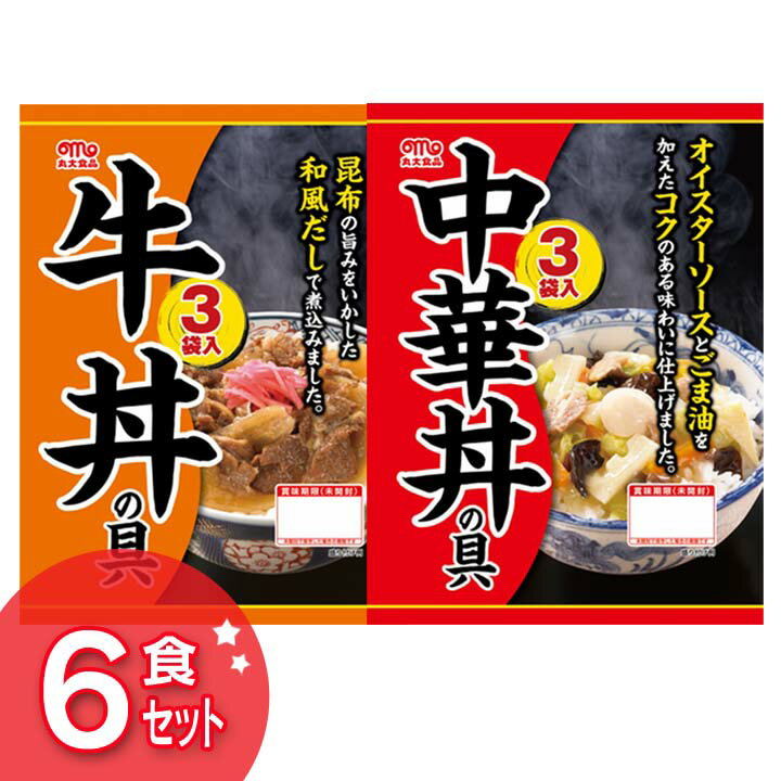 【牛丼の具 中華丼の具】牛丼・中華丼の具セット 6食入り【レトルト ギフト セット 贈答 非常食】丸大食品 【TD】