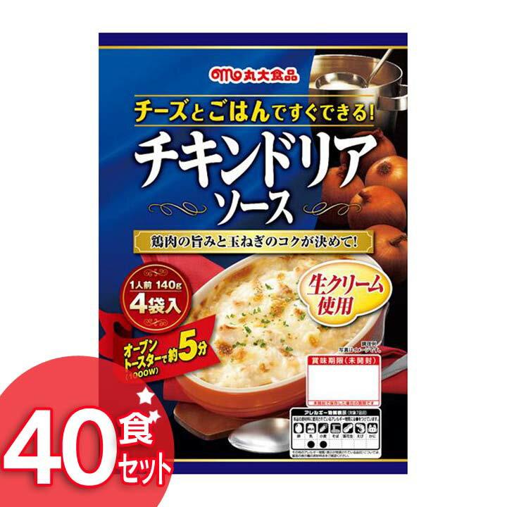 【ドリア レトルト】チキンドリアソース 40食入り【ソース ギフト セット 贈答 非常食】丸大食品 【TD】