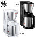 コーヒーメーカー メリタ ドリップ式 コーヒーメーカー ステンレス Melitta おしゃれ 5杯用 アイスコーヒー 保温 1つ穴抽出 ドリップ式コーヒーメーカー ノア メリタジャパン SKT54-1