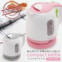 ケトル 電気ケトル コンパクトケトル KTK-300おしゃれ 電気ポット やかん 湯沸し器 キッチン家電 ピンク グレー 家電 …