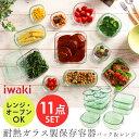 保存容器 耐熱ガラス おしゃれ ガラス iwaki セット 11点セット PSC-PRN11Gあす楽 送料無料 デラックスセット キッチ…