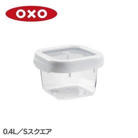 ロックトップコンテナ 0.4L Sスクエア 0843-000425食品保存容器 キッチン用品 調理器具 OXO オクソー 【D】