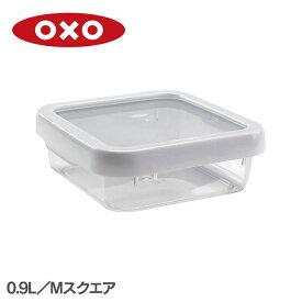 【ポイント3倍】ロックトップコンテナ 0.9L Mスクエア 0843-000429食品保存容器 キッチン用品 調理器具 OXO オクソー 【D】