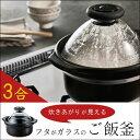ご飯釜 フタがガラスのご飯釜 炊飯 土鍋 3合 HARIO 炊飯器 GNN-200B送料無料 ご飯鍋 ごはん鍋 ごはん ごはん釜 ごはん…