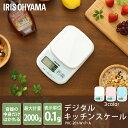 キッチンスケール 2kg用 1kg用 PKC-201 PKC-101あす楽対応 送料無料 量り 計り はかり デジタル 0.1g 2kg 2000g キッ…