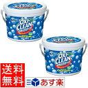 【2個セット】オキシクリーン 1.5kg 送料無料 洗濯洗剤 大容量サイズ 酸素系漂白剤 粉末洗剤 CLEAN 洗濯洗剤酸素系漂…