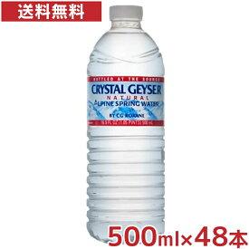 水 500ml 送料無料 クリスタルガイザー 500mL×24本入送料無料 飲料水 水 軟水 2ケースセット 48本入り ◆2【代引不可】
