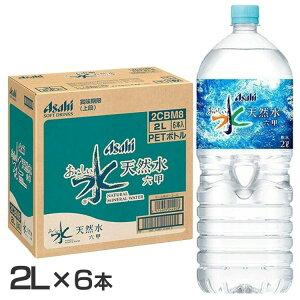 六甲のおいしい水 PET 2L 6本 天然水 ろっこう ミネラルウォーター ナチュラル 2リットル 6本入 まとめ買い 備蓄 災害対策 ペットボトル アサヒ飲料 【D】