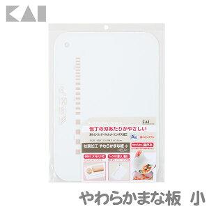 まな板 貝印 抗菌やわらかまな板(小) ホワイト AP5017送料無料 抗菌加工 メモリ付き フック穴 滑りにくい シート アウトドア 新生活【D】《メール便で送料無料》《メール便で送料無料》【代